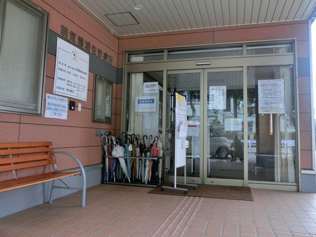 浦佐診療所